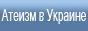 Атеїзм в Україні