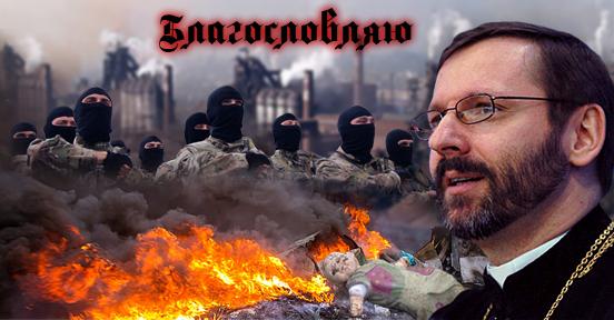 Квазирелигиозная война на Украине